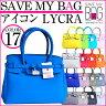 SAVE MY BAG セーブマイバッグ Mサイズ アイコン ICON LYCRA クラシック