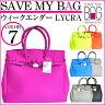 SAVE MY BAG セーブマイバッグ Lサイズ ウィークエンダー WEEKENDER LYCRA