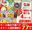 送料無料!【Dole(ドール)】果汁100%ドールジュース、おいしい珈琲がケース単位でお好きなもの選...