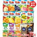 送料無料!【Dole(ドール)】果汁100%ドールジュース、...