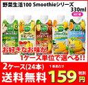 カゴメ 野菜生活100 Smoothie330g グリーンスムージーMix、豆乳バナナMix、カカオ...