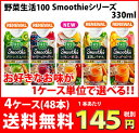 カゴメ 野菜生活100 Smoothie330g グリーンスムージーMix、Wベリー&ヨーグルトMi...