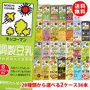 送料無料 キッコーマン豆乳200ml 28種類から選べる2ケ...