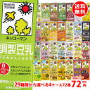 送料無料 キッコーマン豆乳200ml 29種類から選べる4ケース(72本)