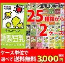 送料無料 キッコーマン豆乳200ml 25種類から選べる2ケース(36本)