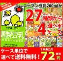 送料無料 キッコーマン豆乳200ml 27種類から選べる4ケース(72本)