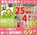 送料無料 キッコーマン豆乳200ml 25種類から選べる4ケース(72本)