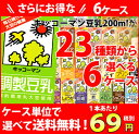 送料無料 キッコーマン豆乳200ml 23種類から選べる6ケース(108本)