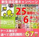 送料無料 キッコーマン豆乳200ml 25種類から選べる6ケース(108本)