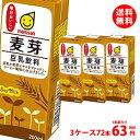 送料無料 マルサン 麦芽豆乳飲料200ml 3連パック 3ケース(72本)