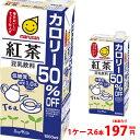 マルサン 紅茶豆乳飲料カロリー50%オフ1000ml 1ケース(6本)〜
