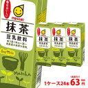 マルサン 抹茶豆乳飲料200ml 3連パック 1ケース(24本)〜