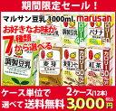 送料無料!【マルサン豆乳】1000ml・1Lケース単位で組合せ自由に選べて2ケース(12本)送料無料!