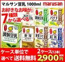 送料無料 マルサン豆乳1000ml 2ケース(12本)