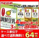 送料無料 マルサン豆乳200ml 調製豆乳・有機豆乳無調整・麦芽豆乳・抹茶豆乳からケー