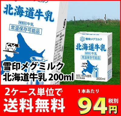 送料無料 雪印メグミルク北海道牛乳200ml 生乳100% 2ケース(48本)