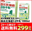 送料無料!【生乳100%】森永北海道3.6牛乳 成分無調整 1000ml 2ケース(24本)