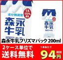 森永プリズマパック牛乳200ml 生乳100% 1ケース(24本)