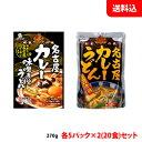 【送料無料】オリエンタル 名古屋カレーうどん 選べる20食セット(10食入り×2箱)