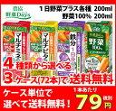 【送料無料】農協 野菜Days 1日野菜プラス/野菜100% 4種類から選べる200ml 3ケース(72本)