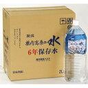 【送料無料】胎内高原の6年保存水 備蓄水 2L×12本(6本×2ケース) 超軟水:硬度14【DSG】[TY-J-M][T8]