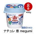 ナチュレ 恵 megumi 脂肪0(ゼロ) 400g ×8個【間食/おやつ/低カ