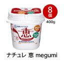 ナチュレ 恵 megumi 400g ×8個【間食/おやつ/低カロリー/小腹がす