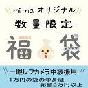 一眼レフカメラ中級機用 福袋 10000円【送料無料】