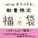 ミラーレス用 福袋 10000円【送料無料】