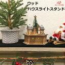ショッピングオルゴール クリスマス置物 ウッドハウスライトスタンド