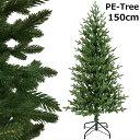 クリスマスツリー 北欧 おしゃれ 150cm PEツリー 本格的 豪華 高級
