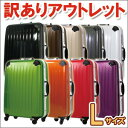 Translation and outlet sale B goods suitcase «Trip Flash/B1116T» 64 cm/71 cm L size ( 5 days ~ facing long-term ) large frame type TSA lock, 乃本-casters with interior inner flat 60% off sale