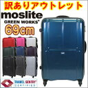OUTLET outlet p rice suitcase «B1261T» 69 cm ( 7 days ~ facing long-term ) large fastener type TSA lock, 乃本-caster equipped with ultra lightweight in mass-moslite.
