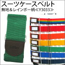 Soon found their luggage! Suitcase belt plain & Rainbow 7 colors Y3033