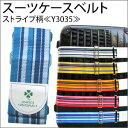 Soon found their luggage! Suitcase belt stripe 5 colors Y3035