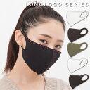 洗える マスク おしゃれ カラー サイズ 大きめ 小さめ 【 送料無料 】 ファッション デザイン おすすめ 快適 ルカ 耳 痛くない 蒸れない 肌荒れしない かっこいい 韓国 プレゼント