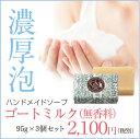 【ゆうメール送料無料】【代引き不可】ゼミド 手作り洗顔石けん【ゴートミルク無香料】95g ×3個セット