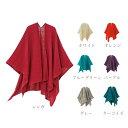 【 ニット ポンチョ mino 】tate-L 羽織るポンチョ / なめらかアルパカ 同色ボーダー