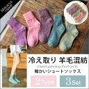 【3足セット】レディース 靴下【DM】防寒対策 暖かい