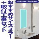 洗面所におすすめサイズミラー 面取り加工・防湿加工 450x900mm+取付工事セット
