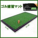 ゴルフ練習マット 33cmx63cm 材質:ナイロンとゴム