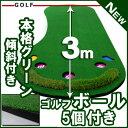 パターマット パター練習には最適 ゴルフ練習用品 スイング練習