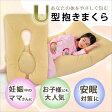 Queenの抱き枕/マタニティ枕/サポートクッション/ストレッチクッション/アーチ型抱き枕/