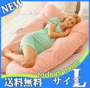 抱き枕/抱かれ枕 U型bigサイズ 快眠 流曲線形 安眠/快...