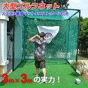 ゴルフネット 練習 ゴルフネット 折りたたみタイプ ゴルフネット 据置タイプ,ネットシ