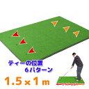 ゴルフマット/ゴルフ練習マット/スイングマット 練習マット パターマット 1.5m