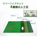 ゴルフ練習マット/スイングマット1.5Mの特大サイズ/4種類の芝で多彩な練習 4芝