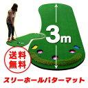 パターマット/パター練習に最適/ゴルフ練習用具/練習マット/特大3サイズ/スリーホールパターマット