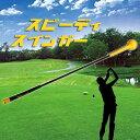 SPEEDY スインガー ゴルフ練習 ゴルフスイング スイング矯正,スイング練習器具
