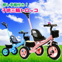 【押し手棒付き!】子供三輪車 トロッコ 簡易三輪車 児童軽量...
